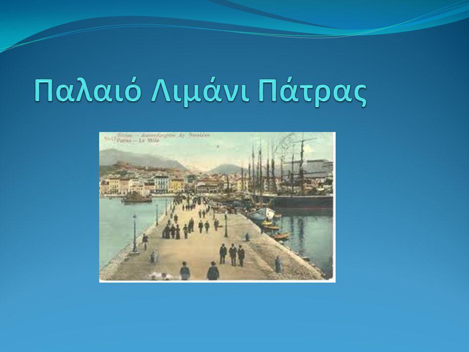 Παλαιό Λιμάνι Πάτρας