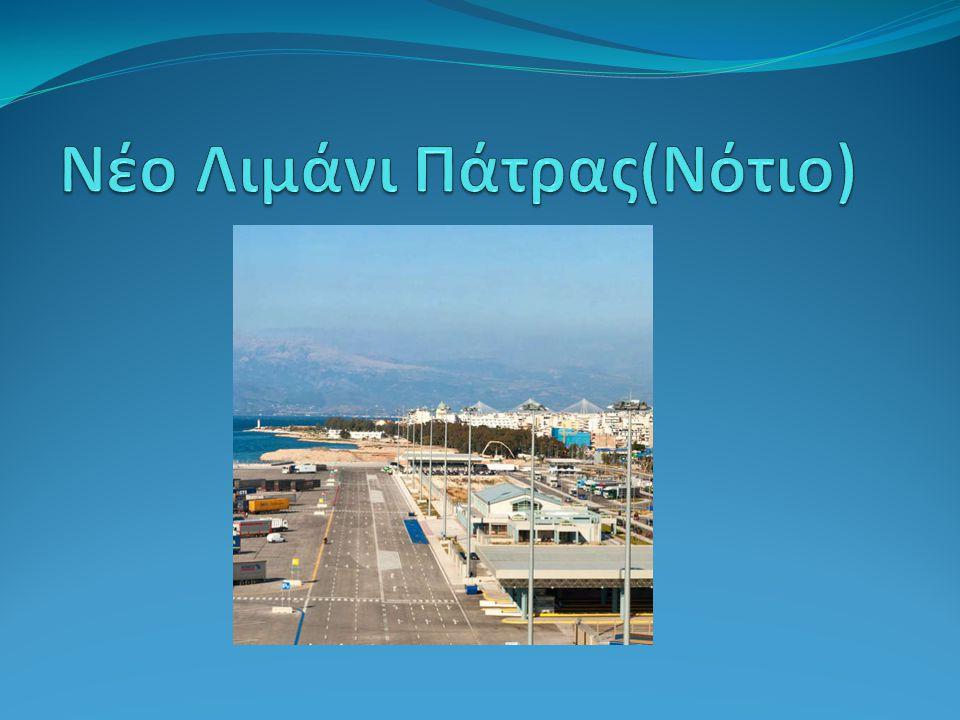 Νέο Λιμάνι Πάτρας(Νότιο)