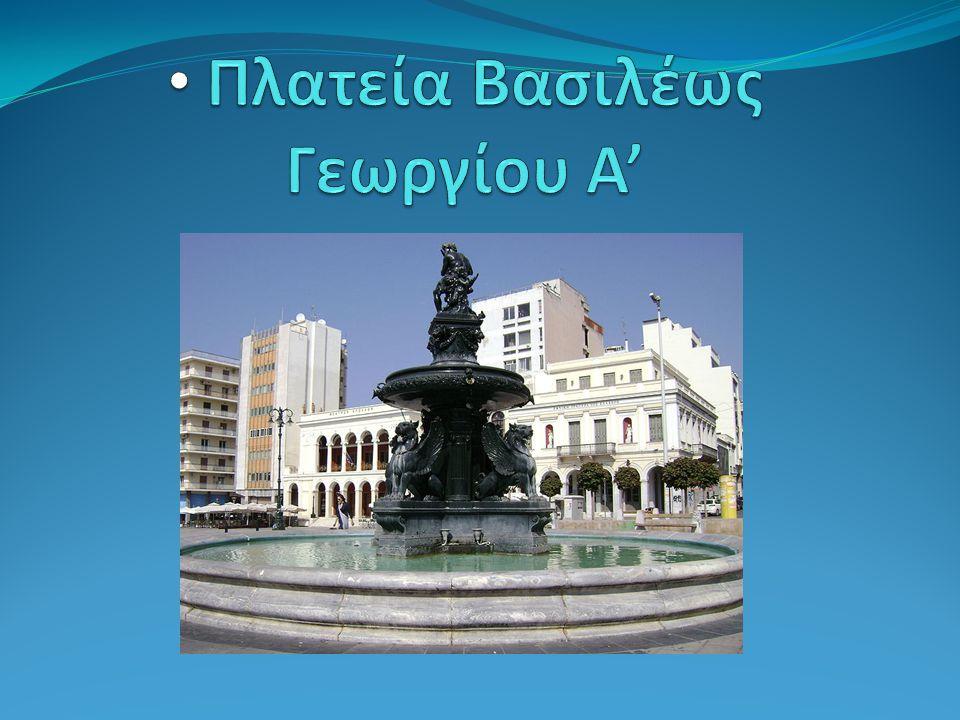 Πλατεία Βασιλέως Γεωργίου Α'