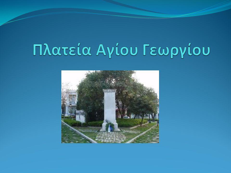 Πλατεία Αγίου Γεωργίου