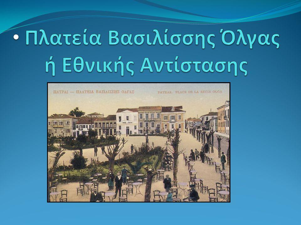 Πλατεία Βασιλίσσης Όλγας ή Εθνικής Αντίστασης
