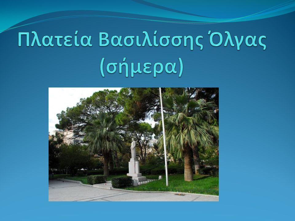 Πλατεία Βασιλίσσης Όλγας (σήμερα)
