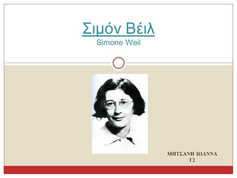Σιμόν Βέιλ Simone Weil ΜΗΤΣΑΝΗ ΙΩΑΝΝΑ Γ2
