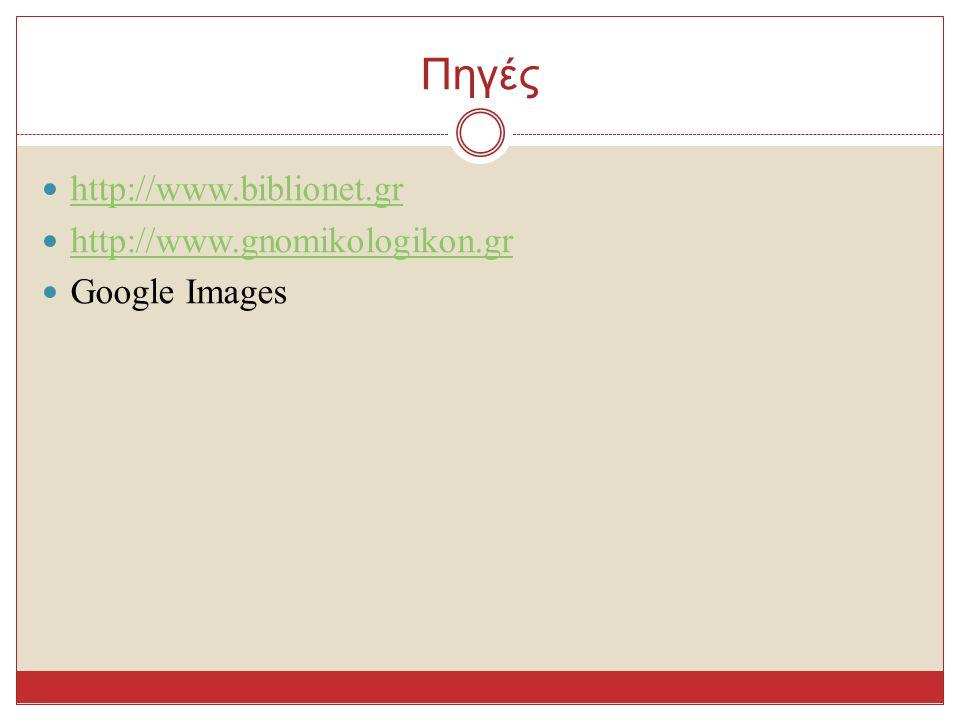 Πηγές http://www.biblionet.gr http://www.gnomikologikon.gr
