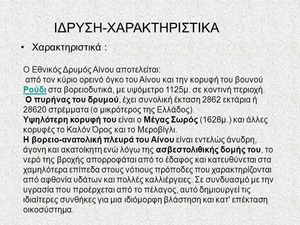 ΙΔΡΥΣΗ-ΧΑΡΑΚΤΗΡΙΣΤΙΚΑ
