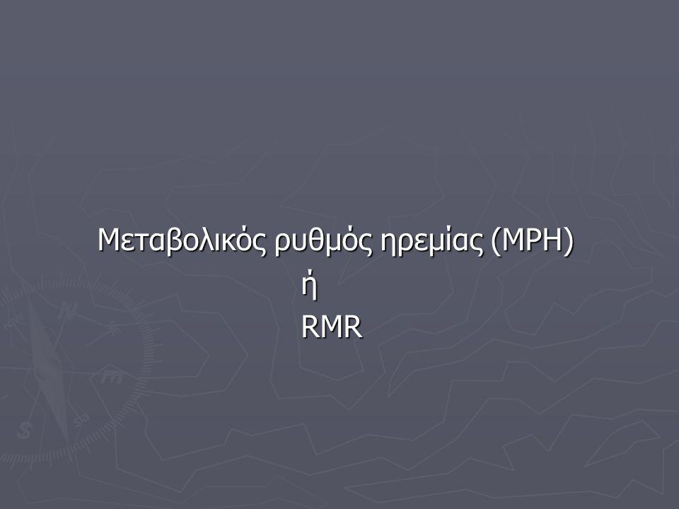 Μεταβολικός ρυθμός ηρεμίας (ΜΡΗ)