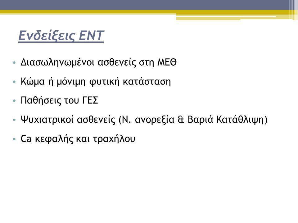 Ενδείξεις ΕΝΤ Διασωληνωμένοι ασθενείς στη ΜΕΘ