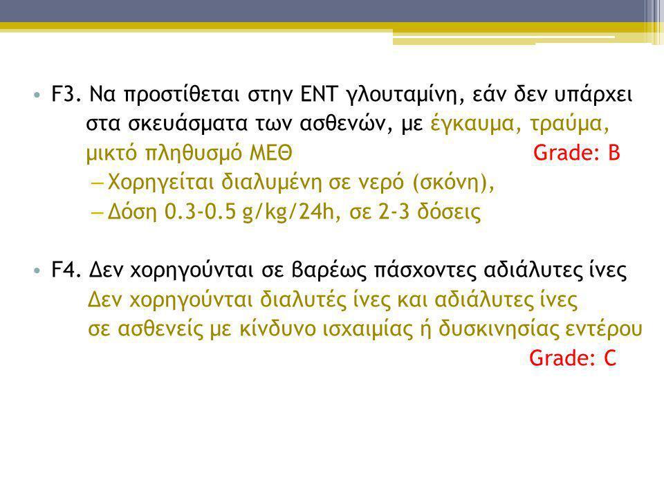 F3. Να προστίθεται στην ΕΝΤ γλουταμίνη, εάν δεν υπάρχει