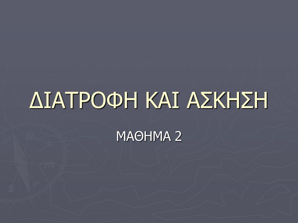ΔΙΑΤΡΟΦΗ ΚΑΙ ΑΣΚΗΣΗ ΜΑΘΗΜΑ 2