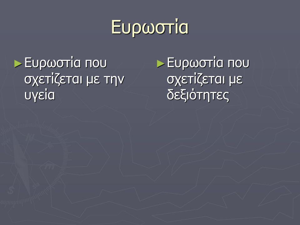 Ευρωστία Ευρωστία που σχετίζεται με την υγεία