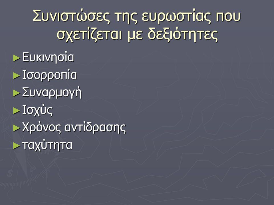 Συνιστώσες της ευρωστίας που σχετίζεται με δεξιότητες