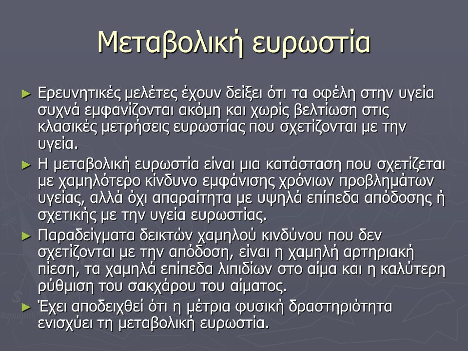 Μεταβολική ευρωστία