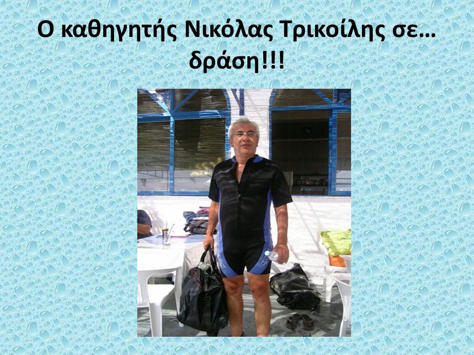 Ο καθηγητής Νικόλας Τρικοίλης σε… δράση!!!