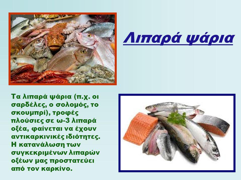 Λιπαρά ψάρια