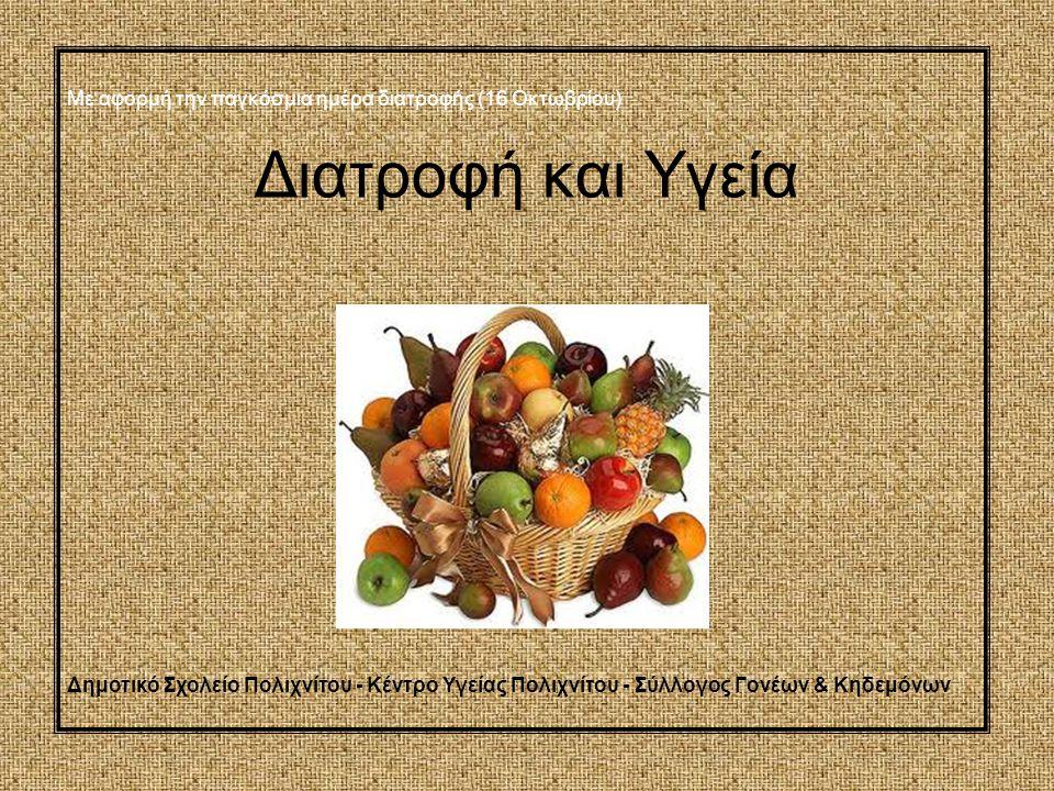 Με αφορμή την παγκόσμια ημέρα διατροφής (16 Οκτωβρίου)