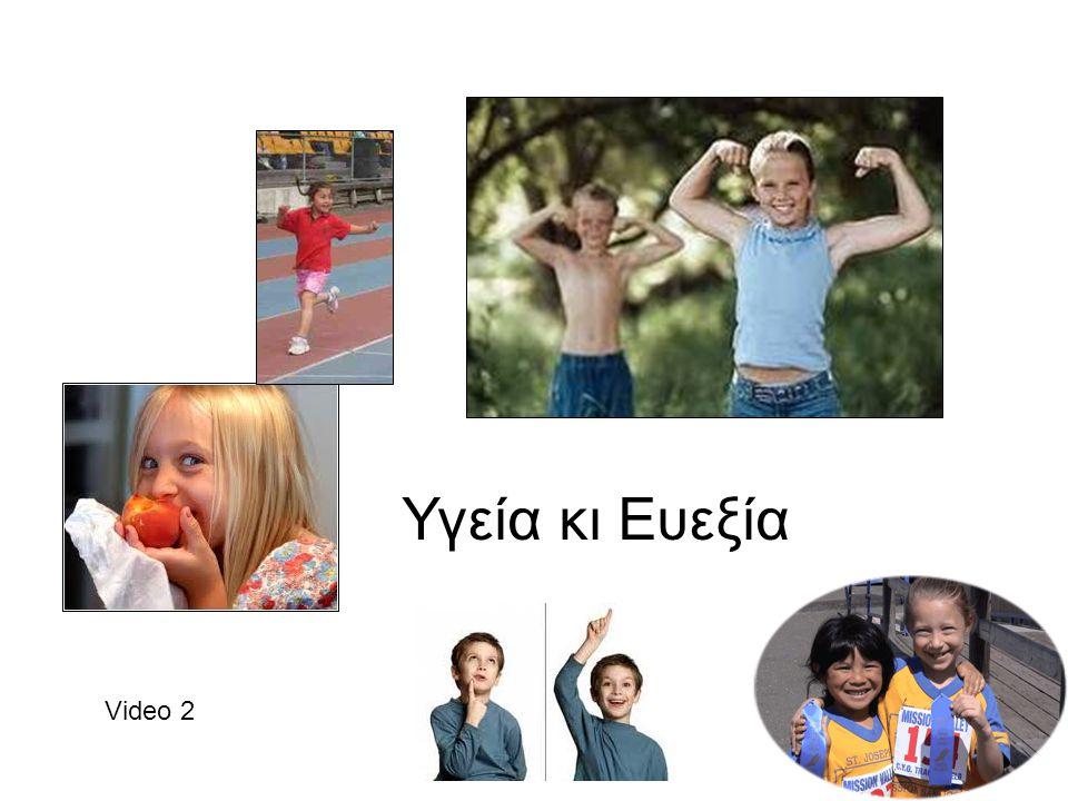 Υγεία κι Ευεξία Video 2