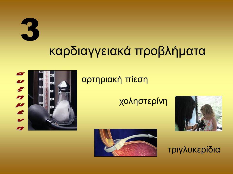 3 καρδιαγγειακά προβλήματα τριγλυκερίδια αυξημένη αρτηριακή πίεση