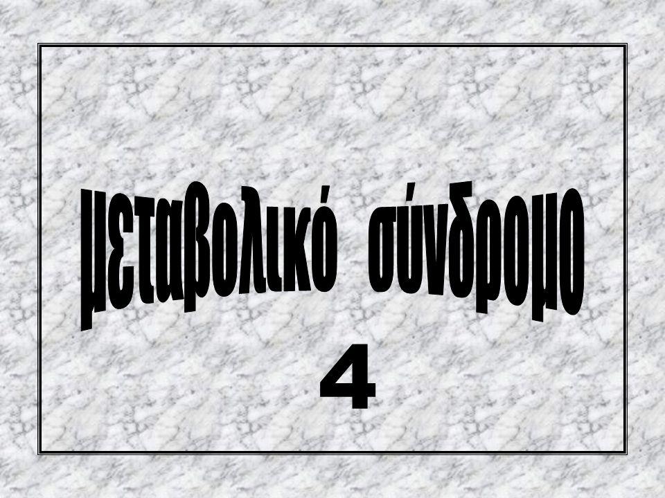 μεταβολικό σύνδρομο 4
