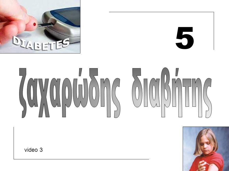 5 ζαχαρώδης διαβήτης video 3