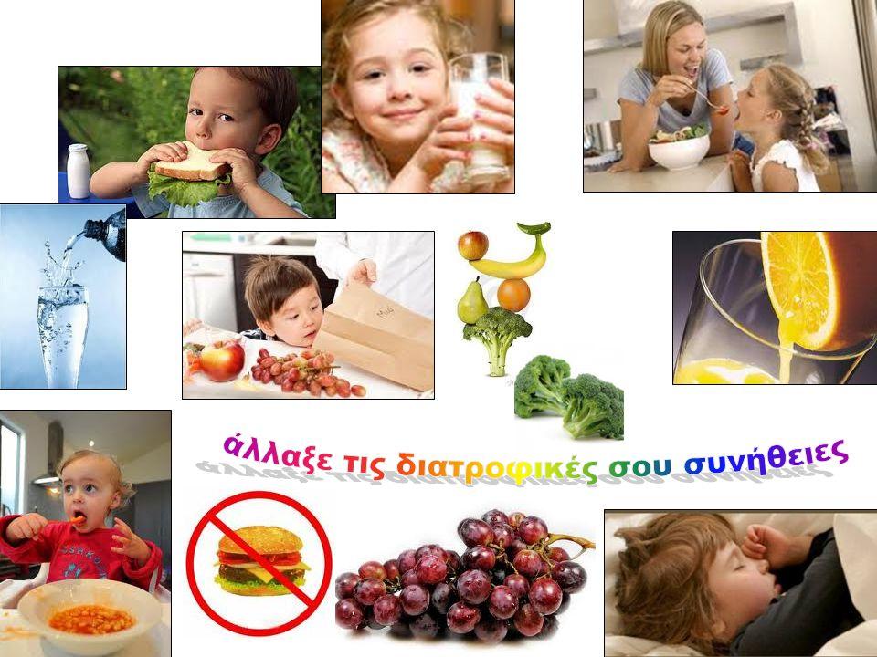 άλλαξε τις διατροφικές σου συνήθειες