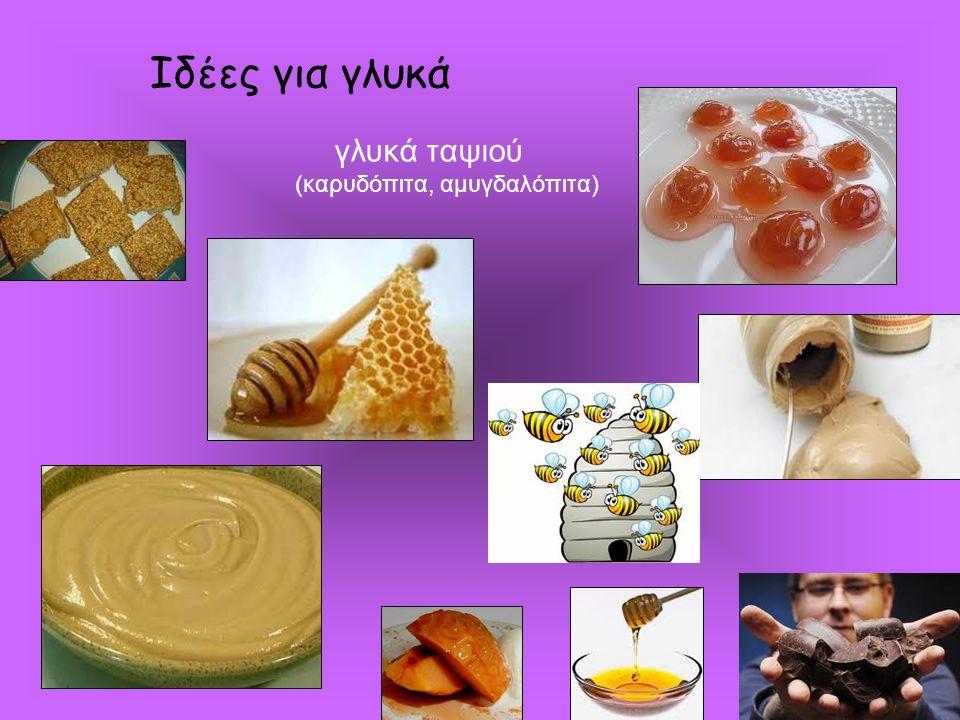 Ιδέες για γλυκά γλυκά ταψιού (καρυδόπιτα, αμυγδαλόπιτα)