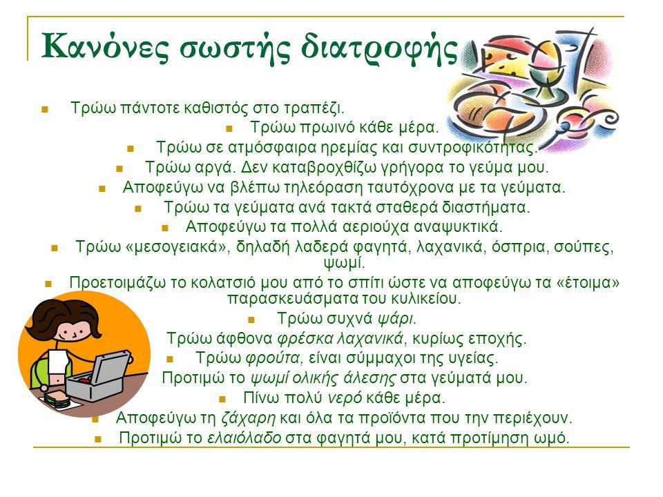 Κανόνες σωστής διατροφής
