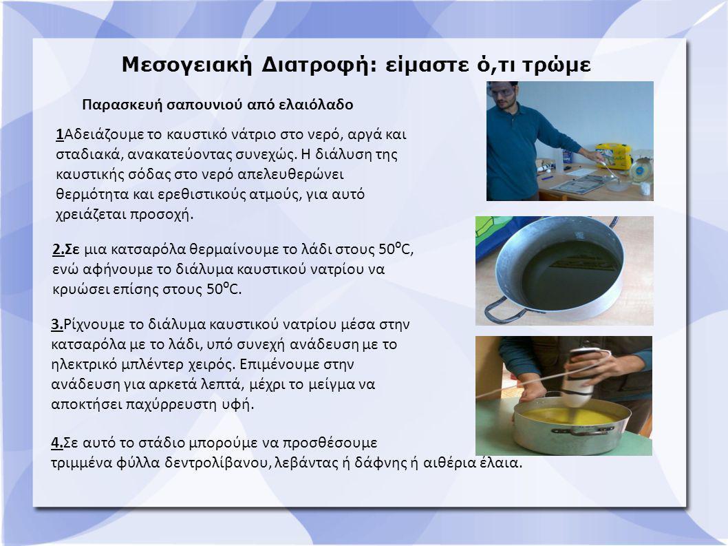 Μεσογειακή Διατροφή: είμαστε ό,τι τρώμε