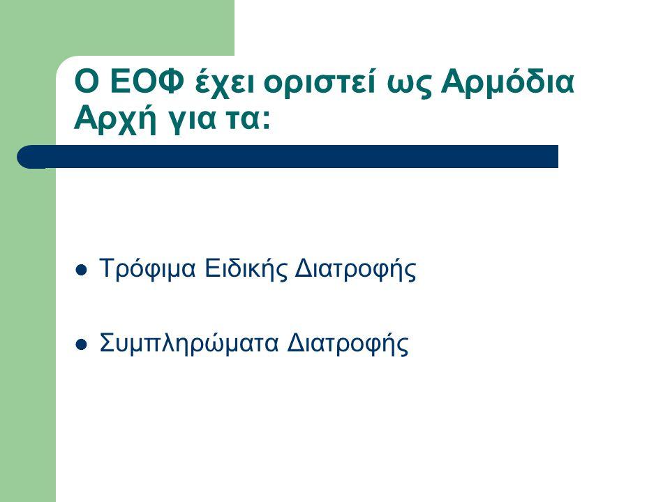 Ο ΕΟΦ έχει οριστεί ως Αρμόδια Αρχή για τα: