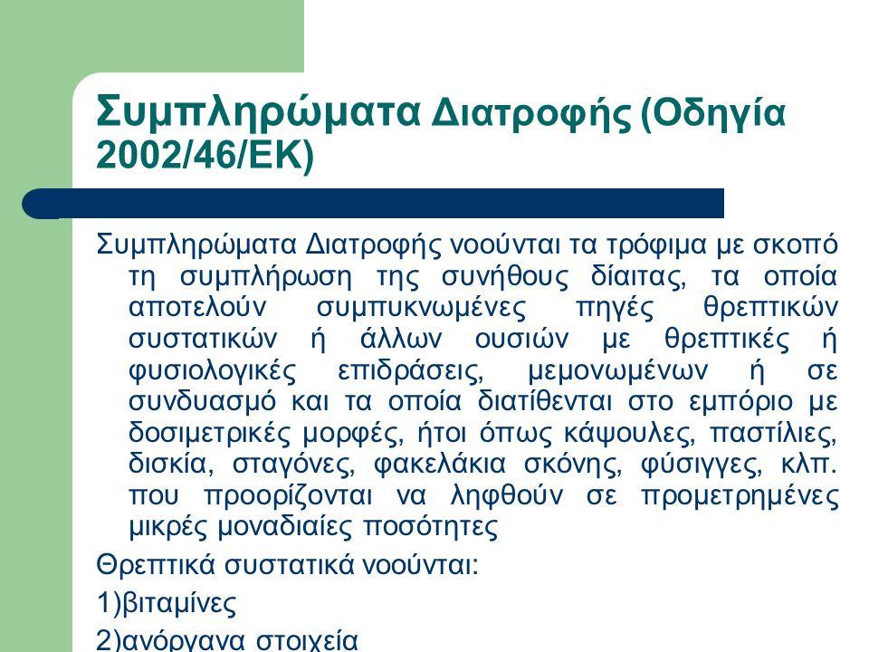 Συμπληρώματα Διατροφής (Οδηγία 2002/46/ΕΚ)