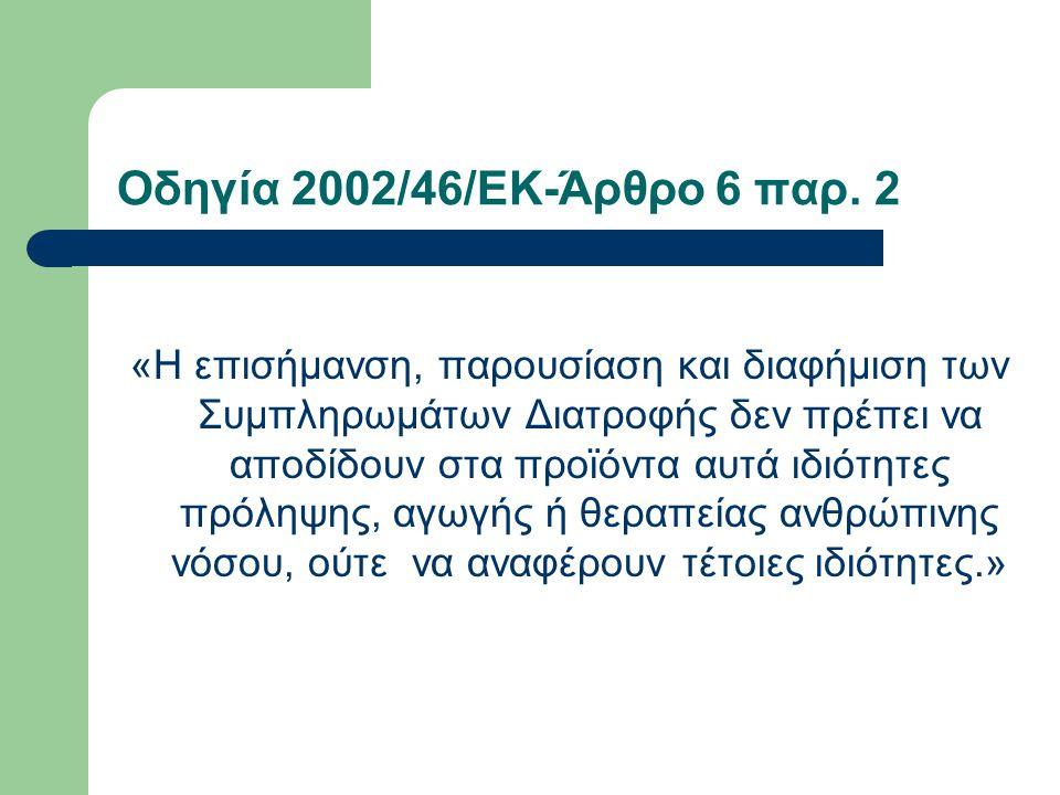 Οδηγία 2002/46/ΕΚ-Άρθρο 6 παρ. 2