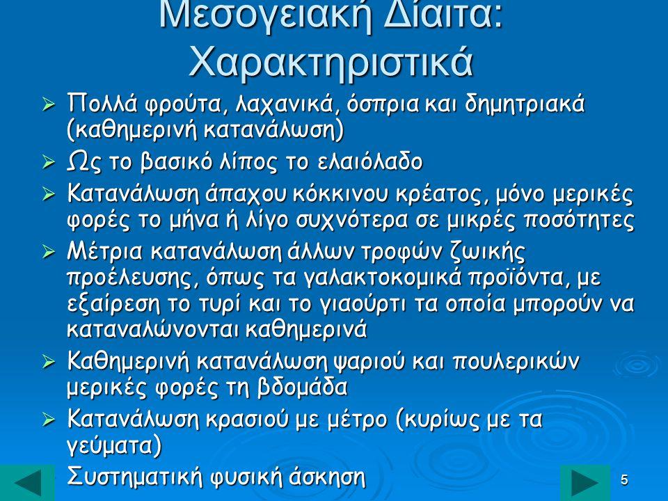 Μεσογειακή Δίαιτα: Χαρακτηριστικά