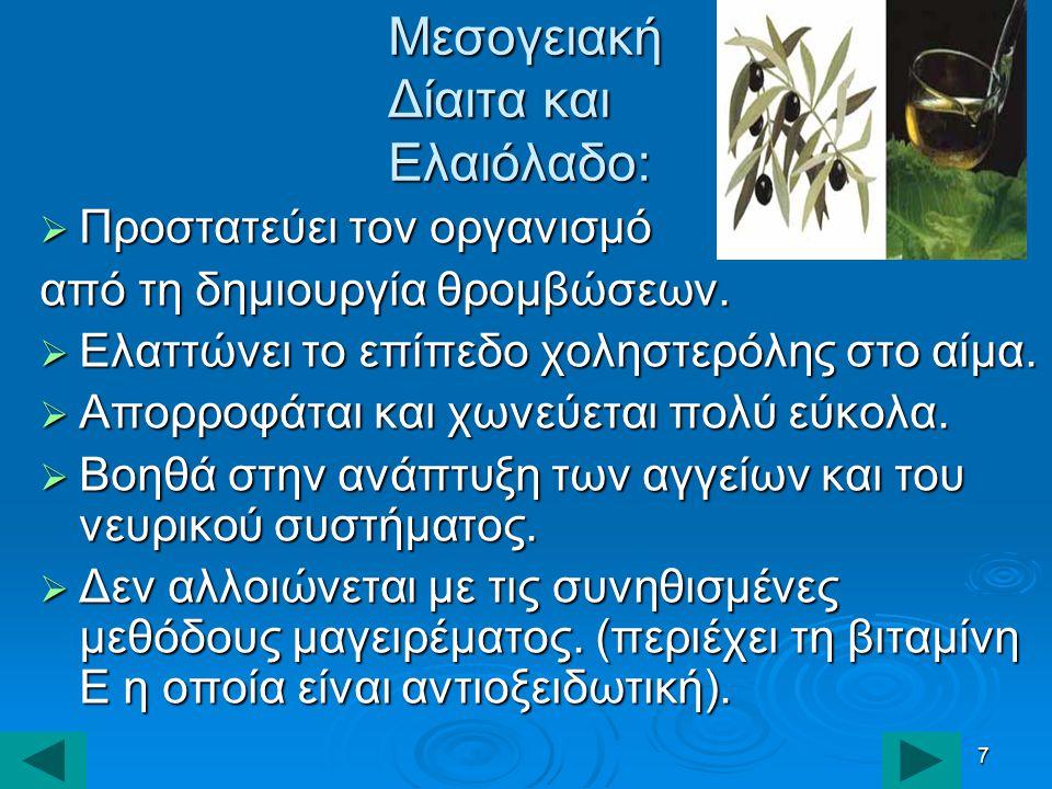 Μεσογειακή Δίαιτα και Ελαιόλαδο: