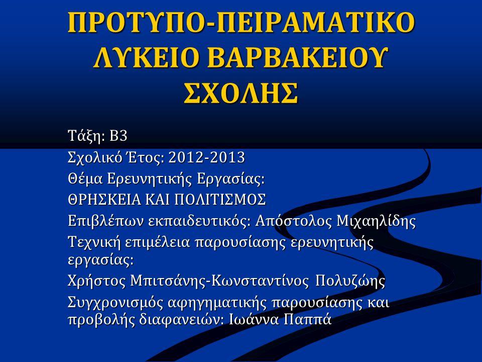 ΠΡΟΤΥΠΟ-ΠΕΙΡΑΜΑΤΙΚΟ ΛΥΚΕΙΟ ΒΑΡΒΑΚΕΙΟΥ ΣΧΟΛΗΣ