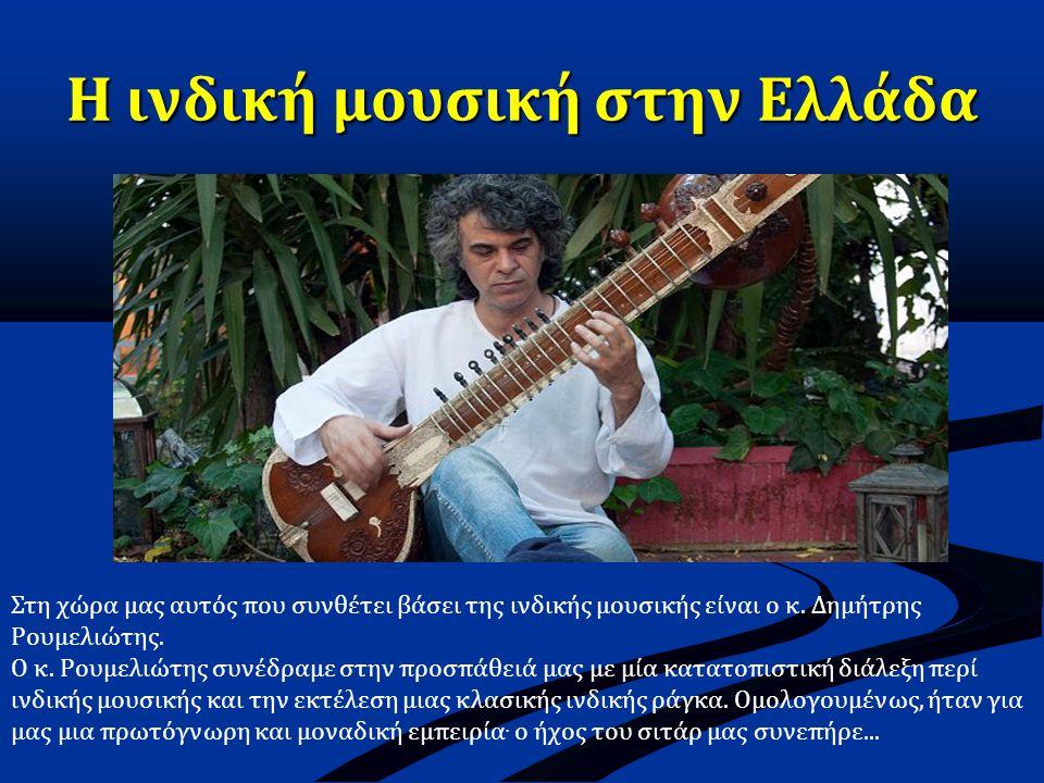 Η ινδική μουσική στην Ελλάδα