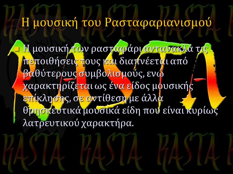 Η μουσική του Ρασταφαριανισμού