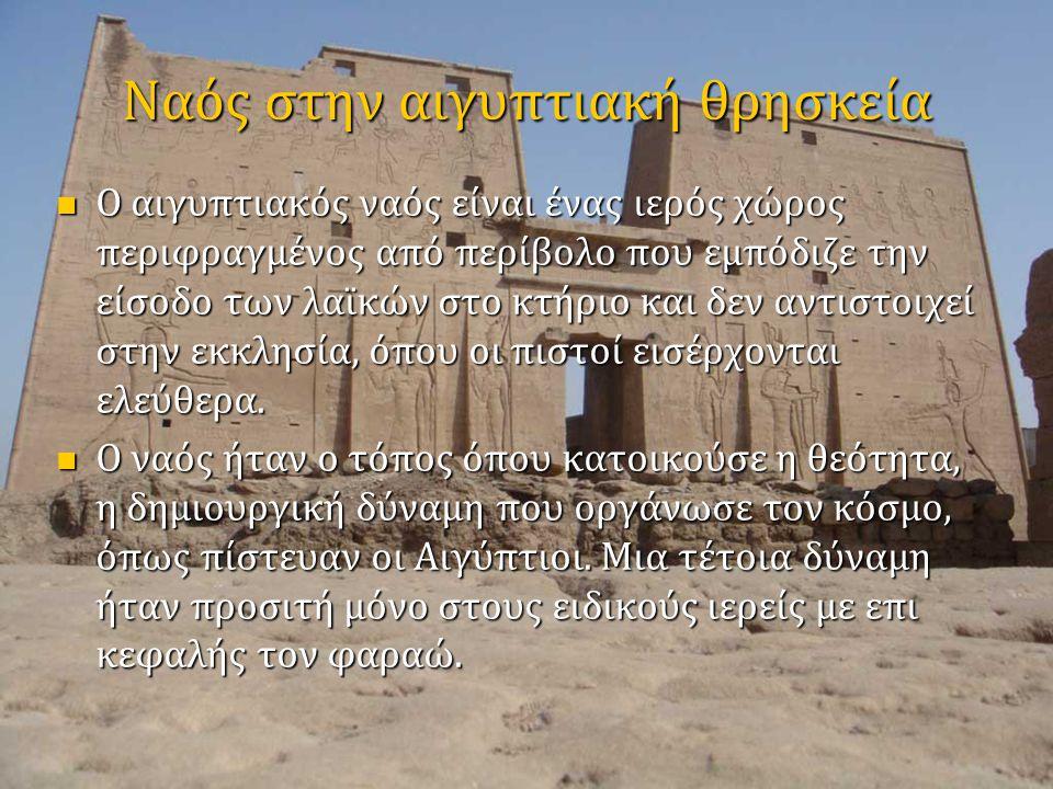 Ναός στην αιγυπτιακή θρησκεία