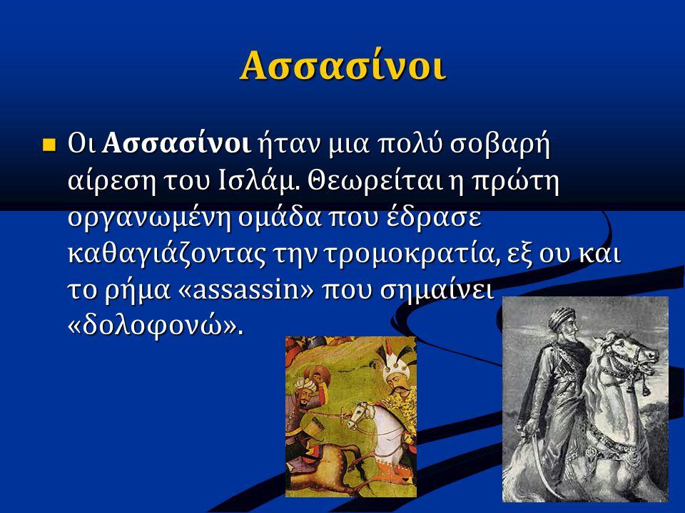 Ασσασίνοι