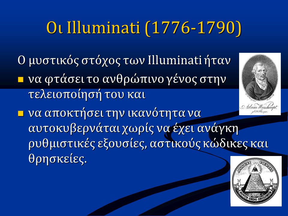 Οι Illuminati (1776-1790) O μυστικός στόχος των Illuminati ήταν