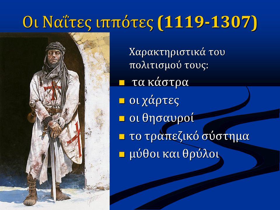 Οι Ναΐτες ιππότες (1119-1307) τα κάστρα οι χάρτες οι θησαυροί