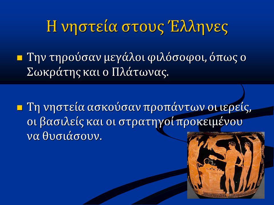 Η νηστεία στους Έλληνες
