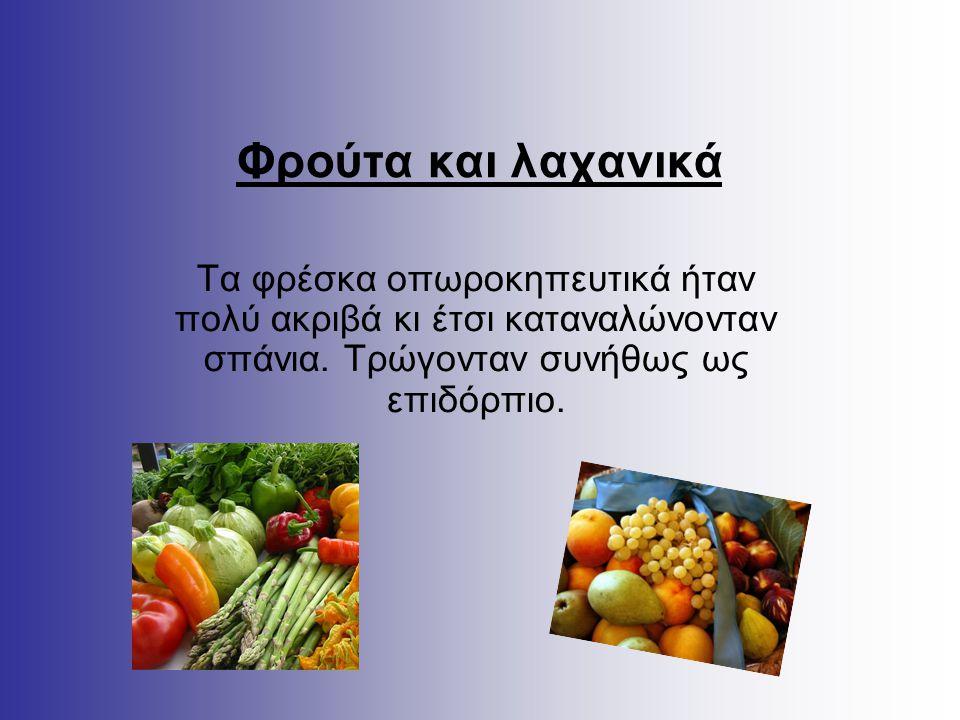 Φρούτα και λαχανικά Τα φρέσκα οπωροκηπευτικά ήταν πολύ ακριβά κι έτσι καταναλώνονταν σπάνια.