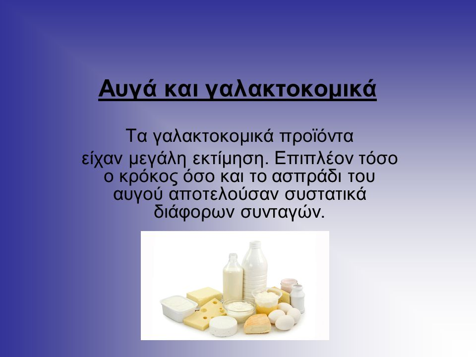 Αυγά και γαλακτοκομικά