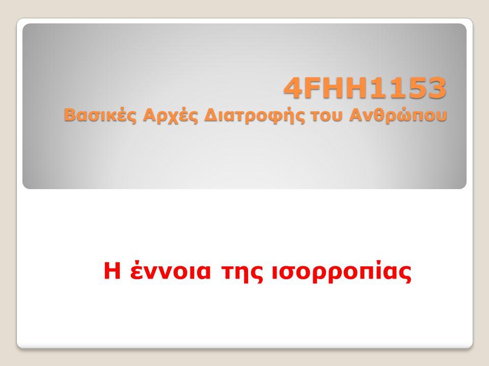 4FHH1153 Βασικές Αρχές Διατροφής του Ανθρώπου