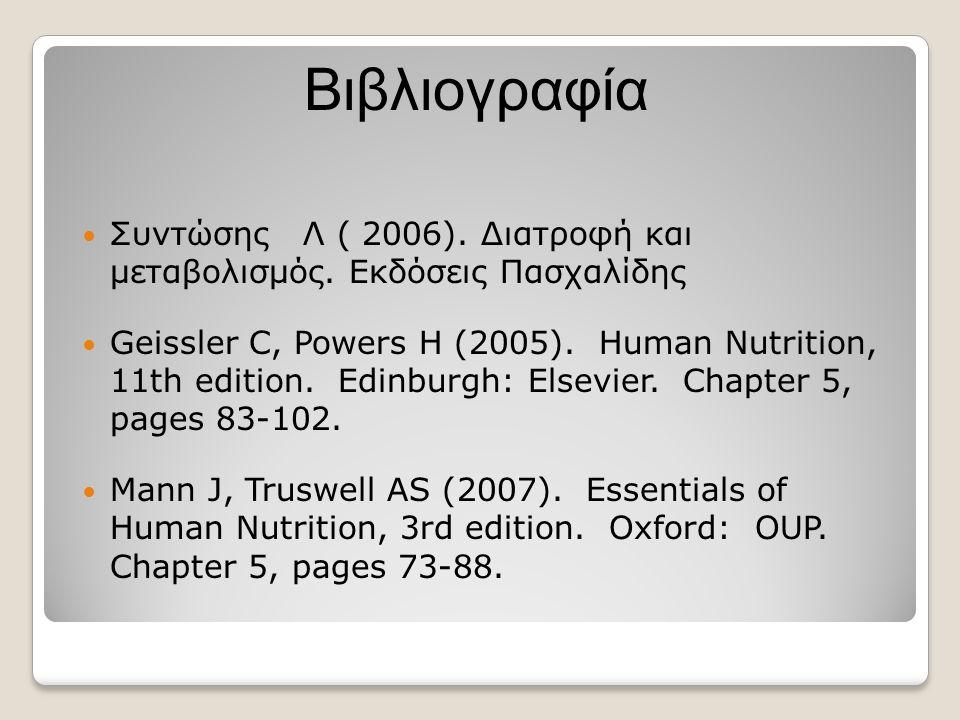 Βιβλιογραφία Συντώσης Λ ( 2006). Διατροφή και μεταβολισμός. Εκδόσεις Πασχαλίδης.