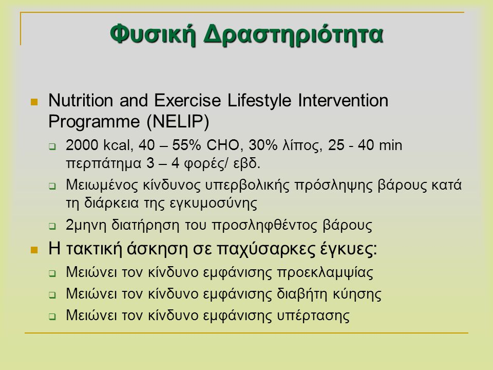 Φυσική Δραστηριότητα Nutrition and Exercise Lifestyle Intervention Programme (NELIP)