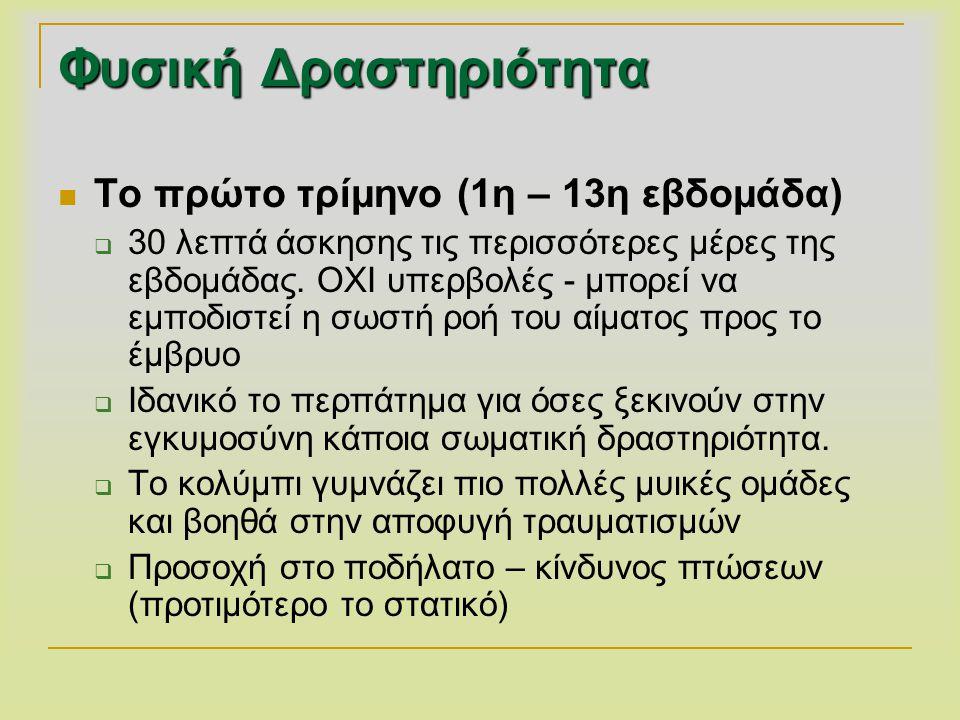 Φυσική Δραστηριότητα Το πρώτο τρίμηνο (1η – 13η εβδομάδα)