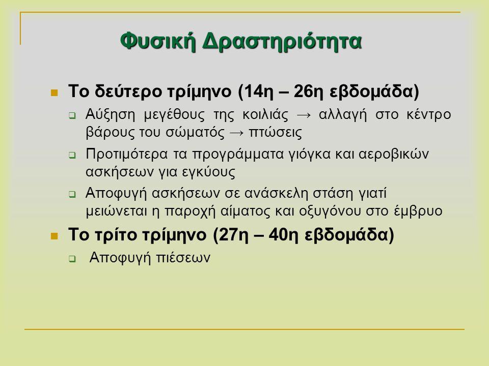 Φυσική Δραστηριότητα Το δεύτερο τρίμηνο (14η – 26η εβδομάδα)