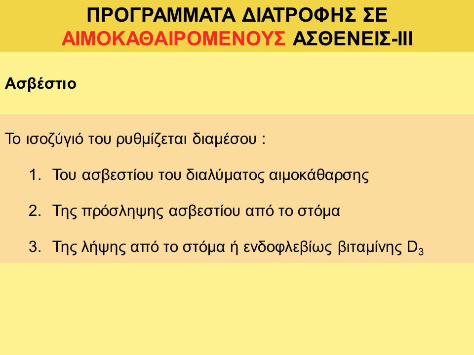 ΠΡΟΓΡΑΜΜΑΤΑ ΔΙΑΤΡΟΦΗΣ ΣΕ ΑΙΜΟΚΑΘΑΙΡΟΜΕΝΟΥΣ ΑΣΘΕΝΕΙΣ-ΙII