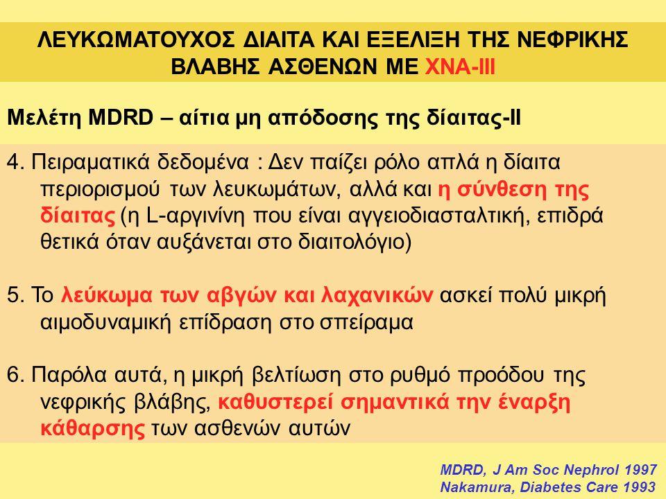 Μελέτη MDRD – αίτια μη απόδοσης της δίαιτας-ΙΙ