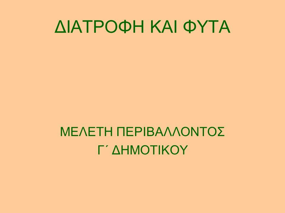 ΔΙΑΤΡΟΦΗ ΚΑΙ ΦΥΤΑ ΜΕΛΕΤΗ ΠΕΡΙΒΑΛΛΟΝΤΟΣ Γ΄ ΔΗΜΟΤΙΚΟΥ